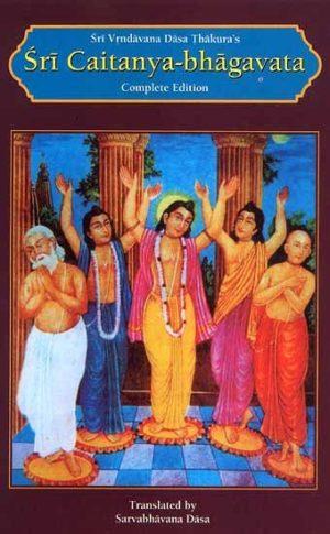 Sri Caitanya-bhagavata –  Complete Edition